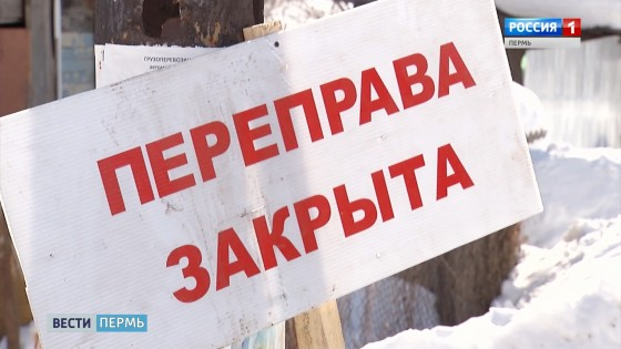 В Прикамье закрыта последняя ледовая переправа