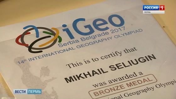 Школьник из столицы одержал победу интернациональную олимпиаду погеографии