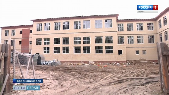 новая школа в Красновишерске