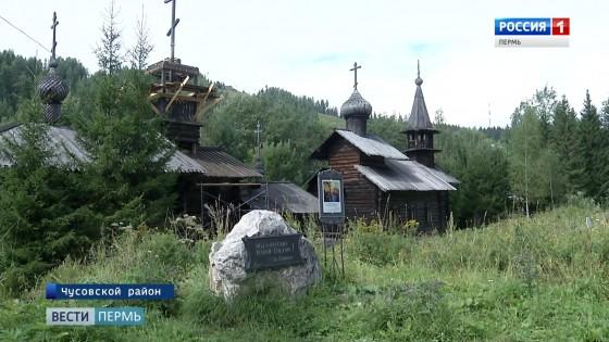 этнографический музей Чусовой