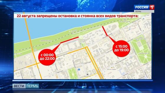 В День флага в Перми перекроют движение