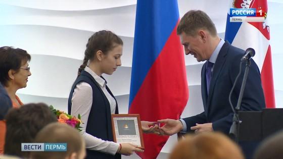 745 ребят назовут «Гордостью Пермского края»