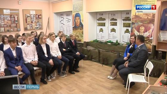 Пермские школьники пообщались с Героями России