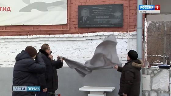 Министр космонавтики: в Перми открыли мемориальную доску Сергею Афанасьеву