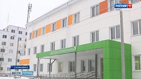 Новая поликлиника в Соликамске: места хватит всем
