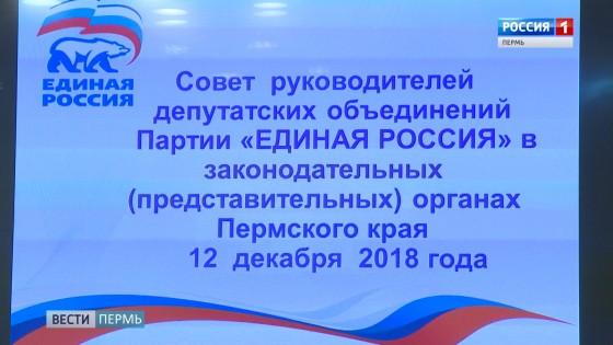 Как в Прикамье воплощаются проекты «Единой России»