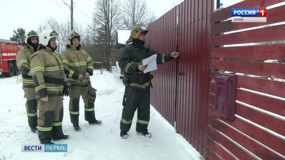 Пожарные Прикамья усилили профилактику в частном секторе