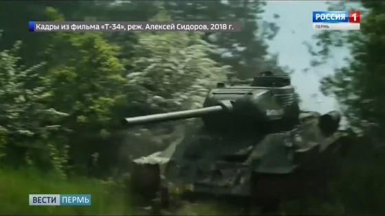 «Т-34» в IMAX: пермяки оценили большую премьеру
