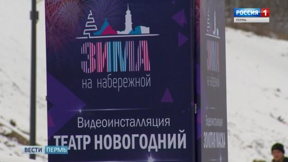 Сцены из жизни любимых театров покажут на пермской набережной