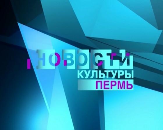 Пермь. Новости культуры