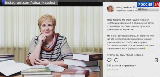 Кассина Раиса