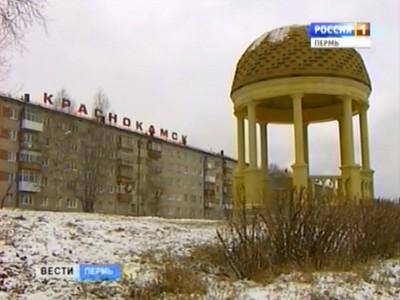 Объединение Краснокамска ирайона поддержали напубличных слушаниях