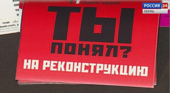 Театр-Театр получит сцену, аналогов которой нет в России