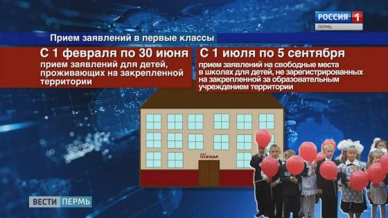 ВИркутске собрались вшколах вести запись впервые классы