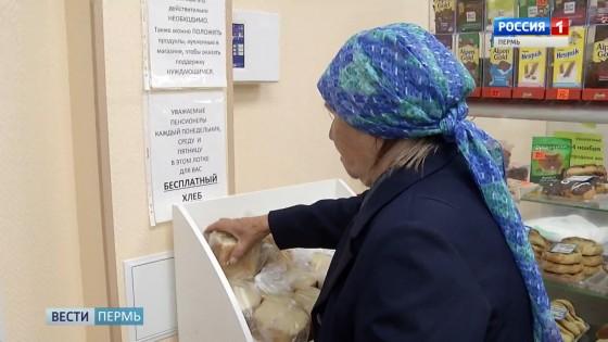 В Перми открываются торговые точки, где малоимущие пенсионеры смогут бесплатно получить хлеб