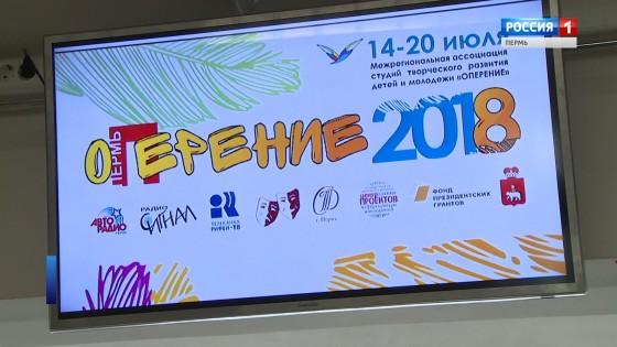 Фестиваль «Оперение-2018»: шесть насыщенных событиями дней