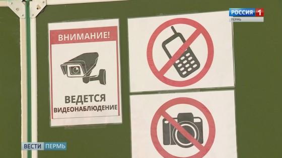 Нарушения на ЕГЭ: у пермских выпускников нашли шпаргалку и телефон