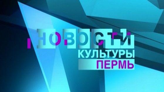 Новости культуры. Пермь