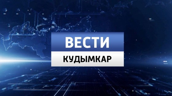 Вести Кудымкар