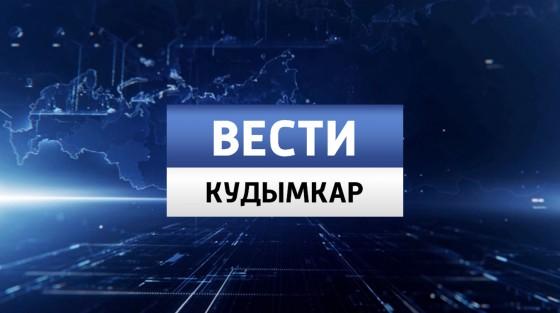 Вести Кудымкар. Выпуск 22 мая 2018 г.