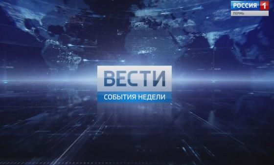 Вести Пермь. События недели