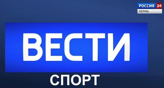 Пермь. Вести-Спорт