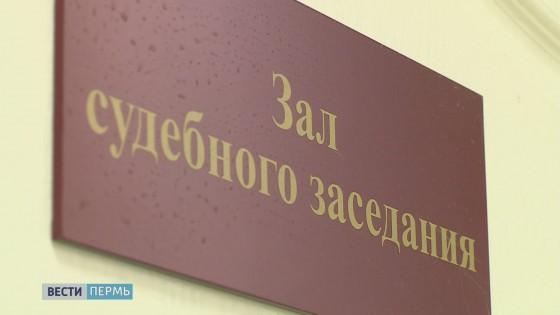 В Кудымкаре осудили «черного лесоруба»