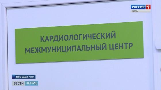 В Прикамье открылся первый межрайонный кардиоцентр