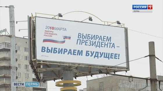 В Пермском крае состоялись выборы Президента Российской Федерации