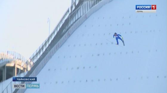В Чайковском прошел Финал Континентального кубка по прыжкам на лыжах с трамплина