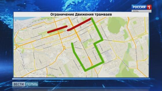 В центре Перми будет ограничено движение трамваев