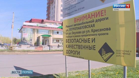 Безопасные и качественные дороги за 2 миллиарда рублей