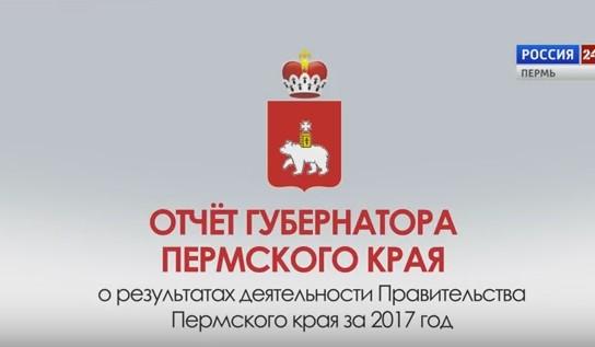 Отчёт губернатора Пермского края о результатах деятельности Правительства Пермского края за 2017 год