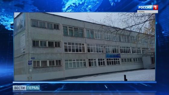 В пермской школе № 120 возобновлён учебный процесс