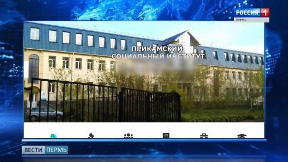 Рособрнадзор запретил прием студентов трем вузам
