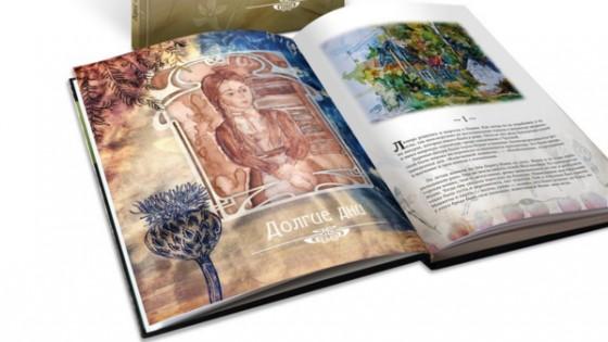 В Перми презентовали книгу Пастернака с детскими рисунками
