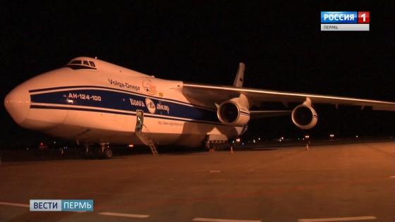 АН-124 «Руслан»: в Перми приземлился самолет с семиэтажный дом
