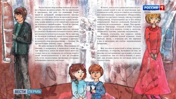 В Перми представили уникальное издание книги Пастернака «Детство Люверс»