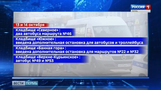 В Покров организуют специальные маршруты к главным некрополям города