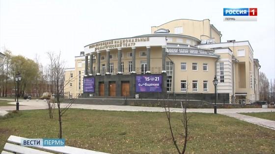 В Кудымкре сегодня стартует межнациональный театральный фестиваль «Сообщение»