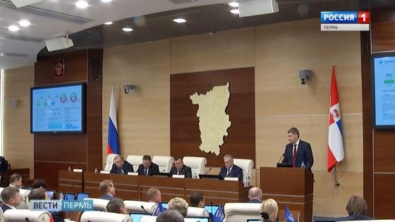 Ежегодное послание губернатора Пермского края Законодательному собранию