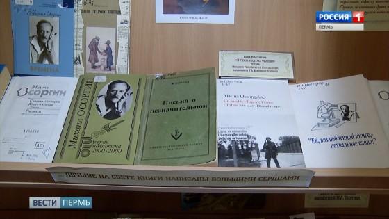 Почитатели творчества Михаила Осоргина отметили день рождения писателя