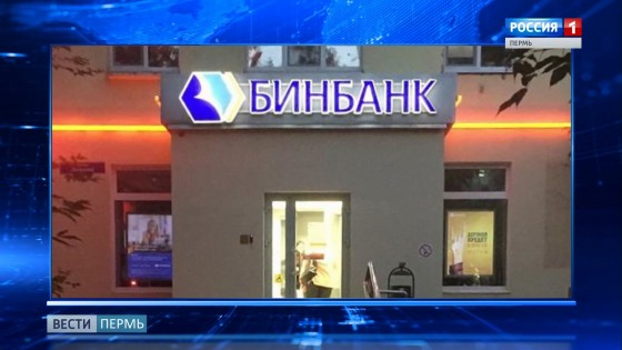 В Перми совершена очередная попытка ограбления банка