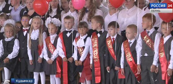 В Коми-Пермяцком округе за парты сели 1633 первоклассника