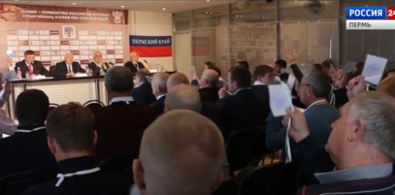 В Перми выбрали нового президента краевой федерации футбола