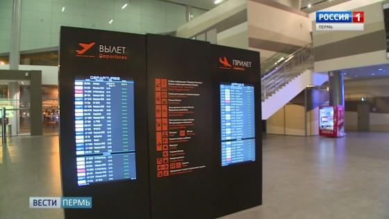 Закрывать передумали: Прямое включение из пермского аэропорта
