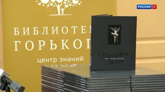«Пермский балет»: история бренда в черно-белых фотографиях