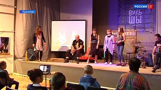 «Виль шы»: коми-пермяцкие песни на новый лад