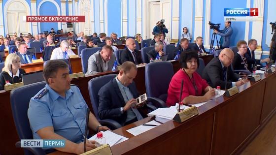 Пермские депутаты обсудили начало отопительного сезона