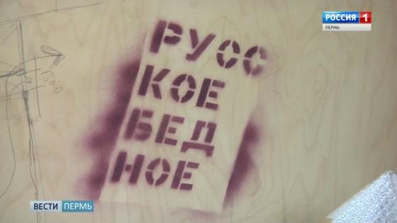 Выставке «Русское Бедное» исполнилось 10 лет